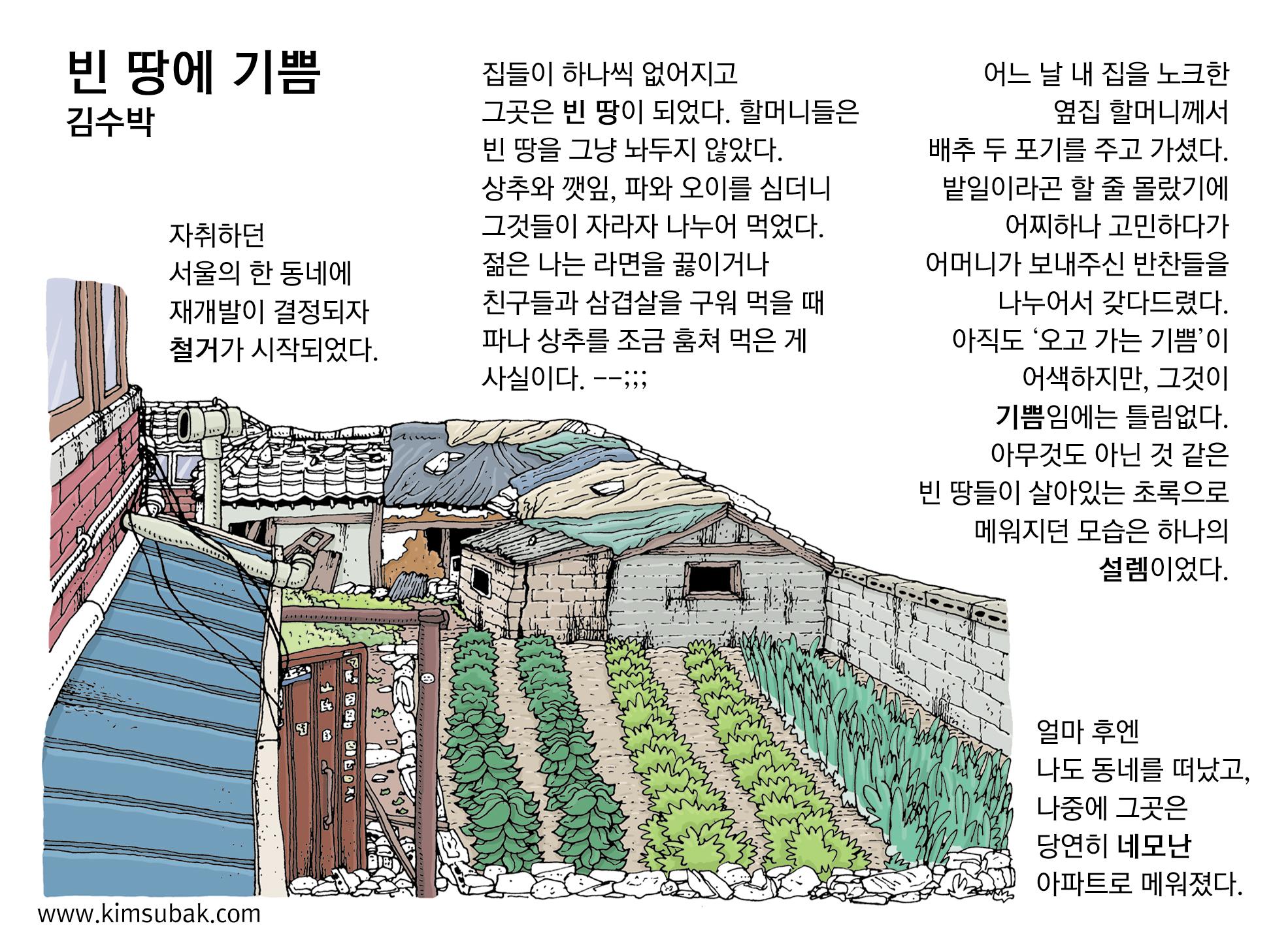 003.김수박-빈 땅에 기쁨.jpg