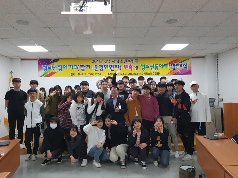 2018 상주시 청소년참여기구1.jpg